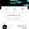 【AI投資】フォリオロボプロをはじめてみた。