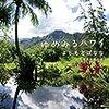 【ハワイに恋するエッセイ】ゆめみるハワイ
