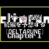 『Deltarune #1』【考察】Deltaruneが今後どう展開していくか【ネタバレ注意】