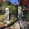 【京都】天王山の酒解神社
