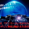 【映画】『アニアーラ』のネタバレなしのあらすじと無料で観れる方法の紹介!