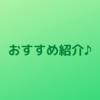 咲ちゃんBlu-ray発売と雪組新トップコンビ特集🦋