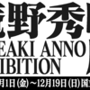 展覧会「庵野秀明展」が10月1日開幕。12月19日(日)まで国立新美術館で開催!
