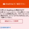 Office365のサブスクリプションが切れていました💦