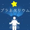 日本が世界ランク上位独占!スケール感溢れるプラネタリウムまとめ