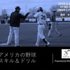 【NSO野球部】第9回定例会の開催が決定⚾
