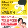 34w2d 『赤ちゃんにもママにも優しい安眠ガイド』を読んで