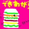 サンドイッチできあがり