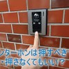 【驚 !】松居一代のお父さんが突然我が家にやってきた!~インターホンは押すべき?押さなくてもいい?