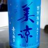 美涼 みすず 特別純米 無濾過生原酒