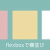 flexboxで横並び ヘッダー下におすすめ記事を並べるカスタマイズ