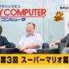 任天堂公式でレジェンド3人による「スーパーマリオブラザーズ」のインタビュー公開!マリオ3は俯瞰視点だった?!