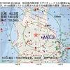 2017年07月30日 23時39分 秋田県内陸北部でM3.3の地震