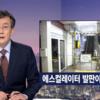 突然崩壊した韓国の会賢駅 エスカレーター