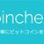 coincheck(コインチェック)<2019年2月最新版> 【特徴・評判・使い方・登録方法・おすすめ度】