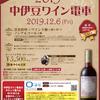 6日(金)に駿豆線で中伊豆ワイン電車が運行されます