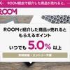 楽天市場での買い物がさらに5%還元?!楽天ROOMの活用法!