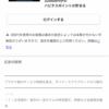 【マイル大幅アップ!!】 ダイナースカードで、最大32,000円ゲット可能!
