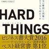 『HARD THINGS』