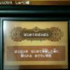 【今熱い!?】ドラクエ式ダイエット!奇跡の8キロダウン!?