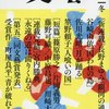 町屋良平『青が破れる』〜第53回文藝賞受賞作 感想
