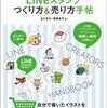 【本日発売!】LINEスタンプ つくり方&売り方手帖 という本を書いたんだよ