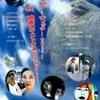 地下映画上映会第二弾『あなたの知らない世界』まもなく開催(4/27のみ)