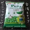 【台湾】ガーリック・グリーンピースを食べるよ【トリコ】