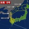 台風8号 熊本縦断通過