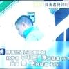 松江市で女児を暴行した障害者施設経営者らを逮捕