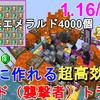 【マイクラ1.16/1.15】簡単に作れる超高効率のレイド(襲撃者)トラップ 作り方解説!1時間にエメラルド4000個!Minecraft Easy Raid Farm【マインクラフト/JE】