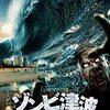 『ゾンビ津波』