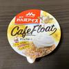 4月12日発売!!森永の新商品「森永 れん乳 カフェフロート」を紹介&正直レビュー♪