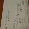 安見隆雄先生