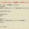 【戦国IXA】「天下五剣」及び「冥神静謐」の不具合について