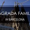 100年以上造られ続けている建築! サグラダ・ファミリア ふらっとバルセロナ建築Part1