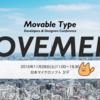 MTDDC Meetup Tokyo 2015に参加してきました