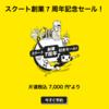 大阪ーバンコクが往復14,000円。バンコクへは安すぎるscootで決まり。