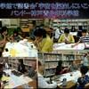 科学館で読書会vol.2「宇宙を想像してみよう」in バンドー神戸青少年科学館