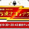 本日19:30~「NHK上方漫才コンテスト」が放送されます!優勝候補は…