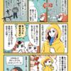 【マンガ】黄色いレインコートが似合う人類になりたかった