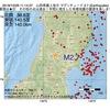 2016年10月26日 11時14分 山形県最上地方でM2.7の地震