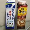 世界一美味しいコーヒー牛乳