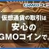 おススメ 仮想通貨取引業者『GMOコイン』
