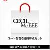 予約受付中!CECIL McBEE(セシル マクビー)[2017新春福袋]