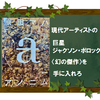 原田マハ『アノニム』とジャクソン・ポロック【現代アート小説】感想