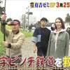 有吉ゼミ!いすみ鉄道!3月25日放送