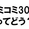 安い中古車に買って乗ってる感想!【コミコミ30万円でも20万キロ達成!】