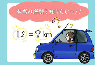 燃費計算ってどうやればいいの?自分で簡単にチェックする方法