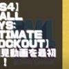 【初見動画】PS4【Fall Guys: Ultimate Knockout】を遊んでみての感想!